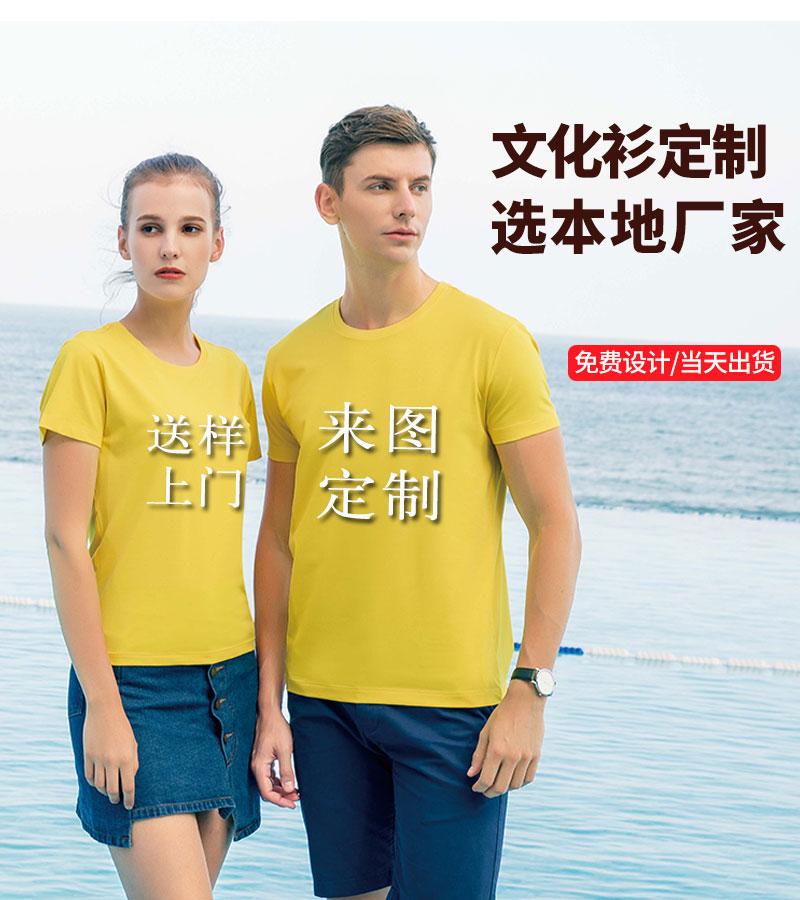 文化衫万博manbetx手机端登录员工服活动T恤印字万博manbetx手机端登录