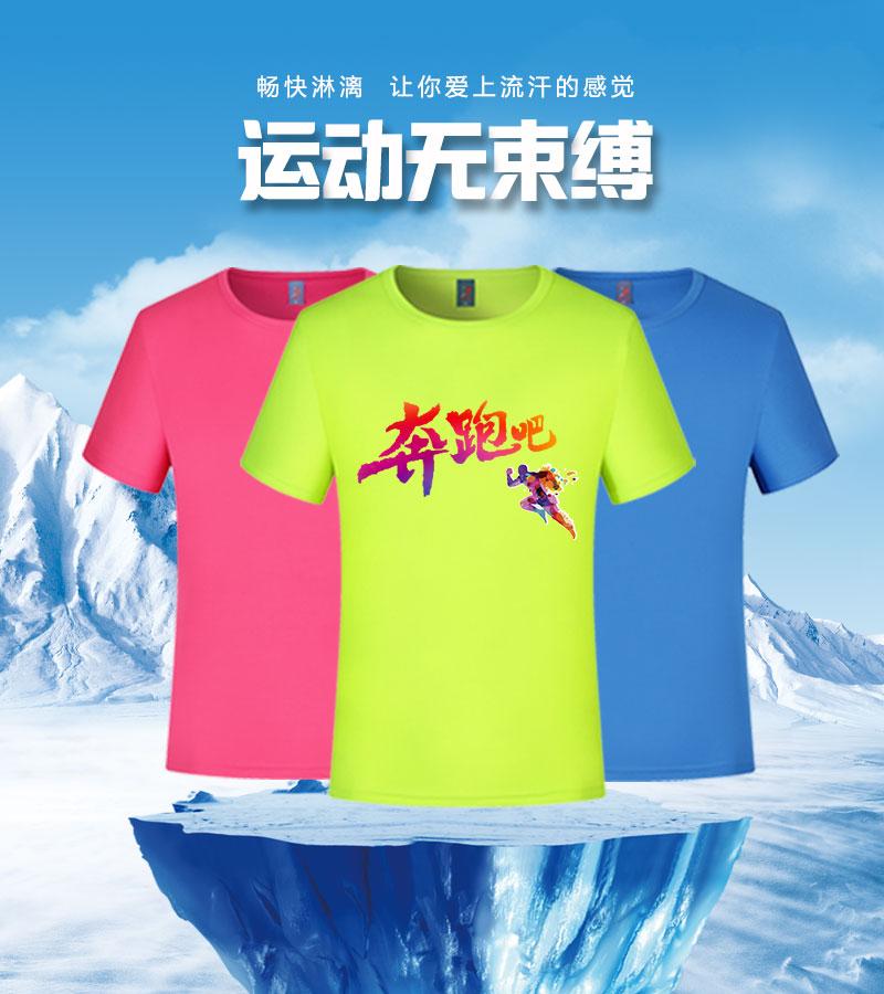 速干T恤户外速干衣万博manbetx手机端登录马拉松活动服印刷